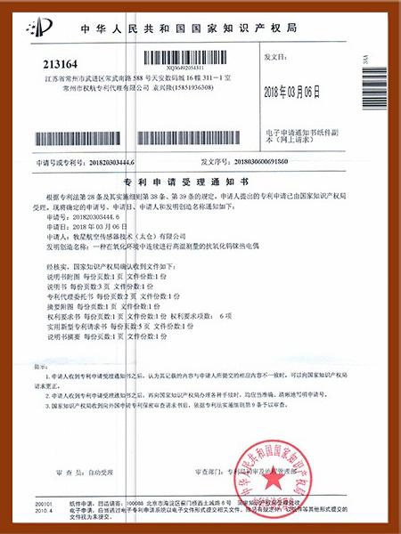 中铂钨铼热电偶专利