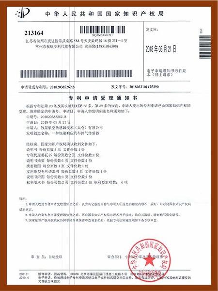 中铂汽车排气传感器专利