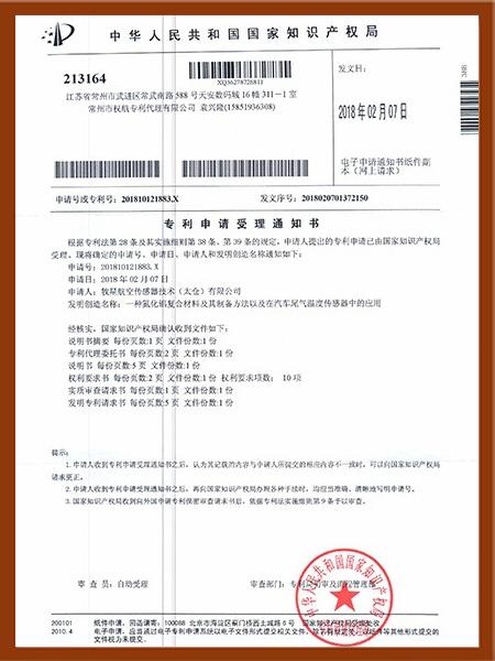 中铂汽车尾气传感器专利