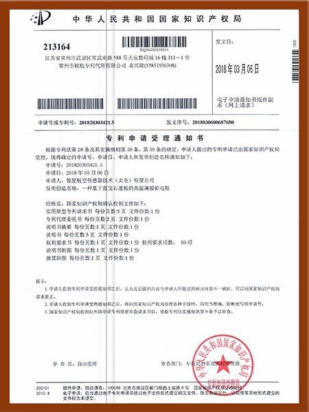 中铂热电偶陶瓷保护管专利