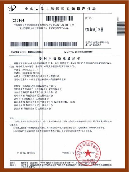 中铂高温铂膜热电偶专利