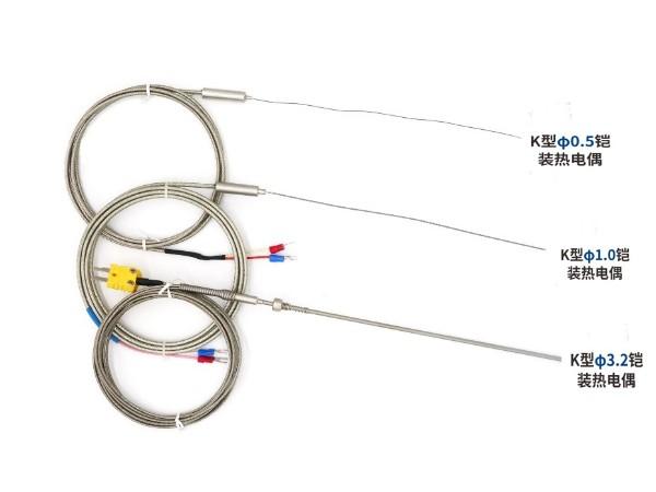 K型铠装热电偶