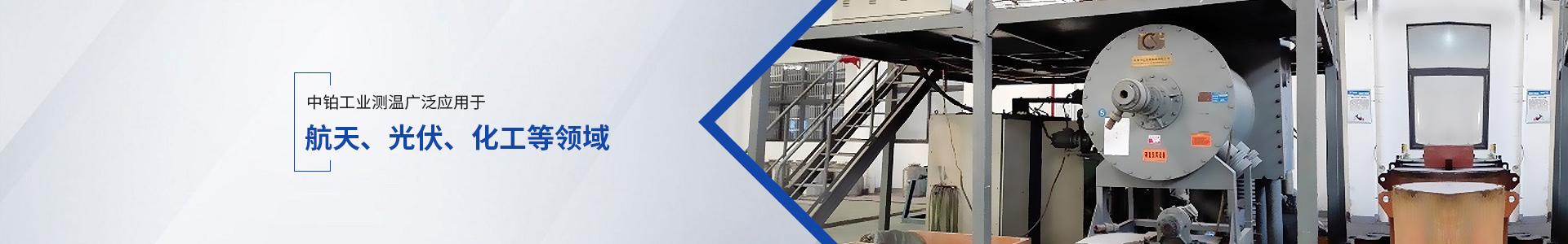 中铂工业测温广泛应用于航天、光伏、化工等领域